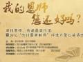 """""""四川最美教师""""投票开始 """"渐冻人""""老师詹光伟居榜首"""